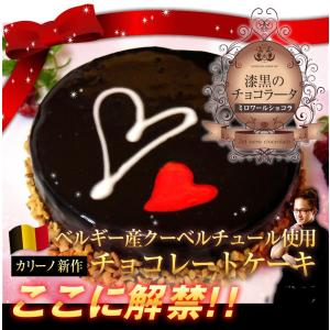 ギフト スイーツ プレゼント チョコレートケーキ 漆黒のチョコラータ12cm(冷凍便)|dolcediroccacarino