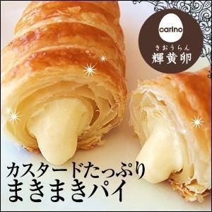 ギフト スイーツ プレゼント まきまきパイ4本(冷凍便) dolcediroccacarino