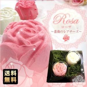 ギフト スイーツ プレゼント 送料無料 バラの形をしたレアチーズ ローザ2個(冷凍便)|dolcediroccacarino