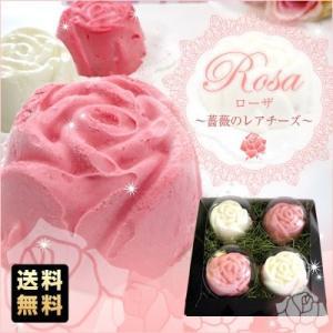 ギフト スイーツ プレゼント 送料無料 バラの形をしたレアチーズ ローザ4個(冷凍便)|dolcediroccacarino