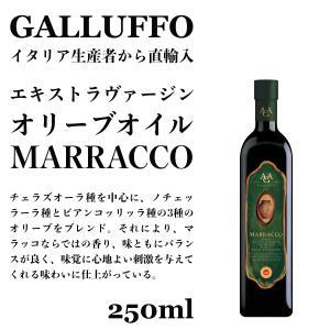 イタリア直輸入 エキストラヴァージンオリーブオイル ガルッフォ(GALLUFFO)マラッコ(MARRACCO)250ml dolcevita-kagurazaka