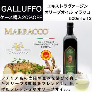 イタリア直輸入 EVオリーブオイル ガルッフォ(GALLUFFO)マラッコ(MARRACCO)500ml x 12本 業務用 dolcevita-kagurazaka