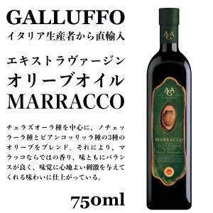 イタリア直輸入 エキストラヴァージンオリーブオイル ガルッフォ(GALLUFFO)マラッコ(MARRACCO)750ml dolcevita-kagurazaka
