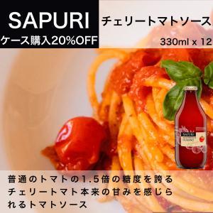 チェリートマトソース 330ml サプリ(SAPURI)パスタソース 12本1ケース 業務用 dolcevita-kagurazaka