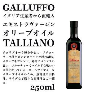 イタリア直輸入 エキストラヴァージンオリーブオイル ガルッフォ(GALLUFFO)タリアーノ(TAALLIANO)250ml dolcevita-kagurazaka