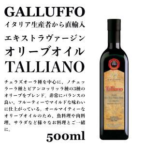 イタリア直輸入 エキストラヴァージンオリーブオイル ガルッフォ(GALLUFFO)タリアーノ(TAALLIANO)500ml dolcevita-kagurazaka
