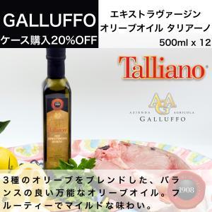 イタリア直輸入 EVオリーブオイル ガルッフォ(GALLUFFO)タリアーノ(TAALLIANO)500ml x 12本 業務用 dolcevita-kagurazaka