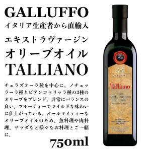 イタリア直輸入 エキストラヴァージンオリーブオイル ガルッフォ(GALLUFFO)タリアーノ(TAALLIANO)750ml dolcevita-kagurazaka