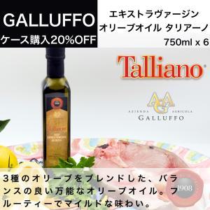 イタリア直輸入 EVオリーブオイル ガルッフォ(GALLUFFO)タリアーノ(TAALLIANO)750ml x6本 業務用 dolcevita-kagurazaka