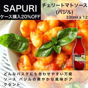 チェリートマトソース (バジル)330ml サプリ(SAPURI)パスタソース 12本1ケース 業務用 dolcevita-kagurazaka