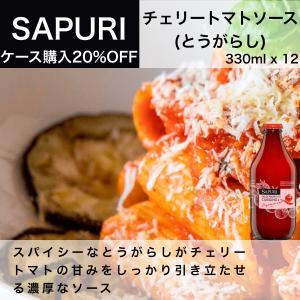 チェリートマトソース (とうがらし)330ml サプリ(SAPURI)パスタソース 12本1ケース 業務用 dolcevita-kagurazaka