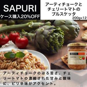 アーティチョークとチェリートマトのブルスケッタ 200g サプリ(SAPURI)パスタソース 1ケース12個入り 業務用 イタリア直輸入 dolcevita-kagurazaka