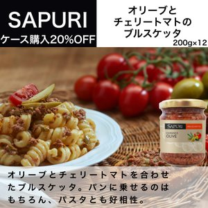 オリーブとチェリートマトのブルスケッタ 200g サプリ(SAPURI)パスタソース 1ケース 12個入り 業務用 イタリア 直輸入 dolcevita-kagurazaka