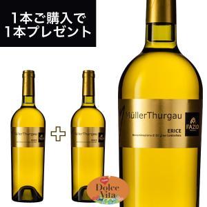 ミュラー トゥルガウ DOC エリチェ 750ml イタリア直輸入 白ワイン Fazio(ファツィオ)|dolcevita-kagurazaka