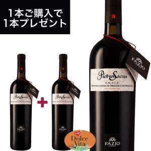 ピエトラ サクラ ロッソ リセルヴァ 750ml イタリア直輸入 赤ワイン Fazio(ファツィオ)サクラアワード受賞|dolcevita-kagurazaka