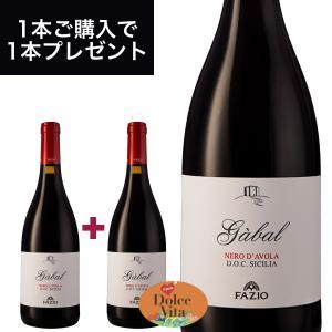 ガバル ネロ ダヴォラ DOC シチリア 750ml  イタリア直輸入 赤ワイン Fazio(ファツィオ)|dolcevita-kagurazaka