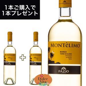 モンテリーモ ビアンコ テッレ シチリアーネ IGT  750ml イタリア直輸入 白ワイン Fazio(ファツィオ)|dolcevita-kagurazaka