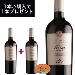 バイア ムリーニ テッレ シチリアーネ IGT 750ml イタリア直輸入 赤ワイン Fazio(ファツィオ)|dolcevita-kagurazaka