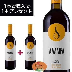 ア ヴァンパ('A VAMPA)750ml イタリア直輸入 赤ワイン Fazio(ファツィオ)|dolcevita-kagurazaka