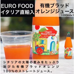 有機ブラッドオレンジジュース 1000ml ユーロフード 100%ストレートジュース シチリア ブラッドオレンジ イタリア直輸入|dolcevita-kagurazaka