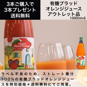 訳あり品  有機ブラッドオレンジジュース 1000ml EURO FOOD(ユーロフード) イタリア直輸入 アウトレット品 ラベル不良 業務用 クール便送料無料|dolcevita-kagurazaka