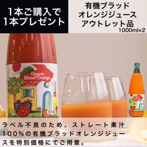 訳あり品 有機ブラッドオレンジジュース 1000ml EURO FOOD(ユーロフード)イタリア直輸入 アウトレット品 ラベル不良|dolcevita-kagurazaka