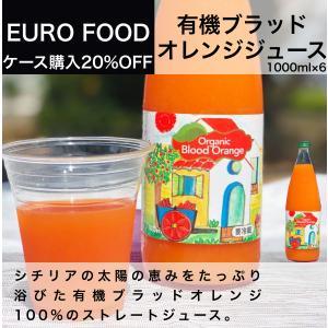 有機ブラッドオレンジジュース 1000ml×6本入り ユーロフード 100%ストレートジュース シチリア ブラッドオレンジ イタリア直輸入 業務用|dolcevita-kagurazaka