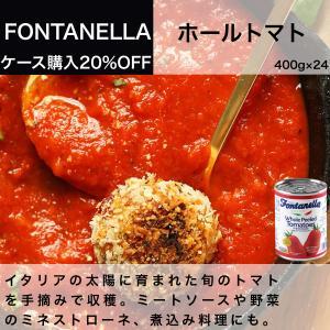 イタリア直輸入 FONTANELLA(フォンタネッラ) ホールトマト缶400g(1ケース24缶入) 業務用 dolcevita-kagurazaka
