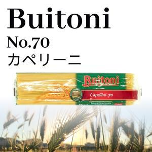 イタリア直輸入 パスタ φ1.3mm 500g 25袋 12.5kg Buitoni ブイトーニ No.70 カペリーニ 業務用|dolcevita-kagurazaka