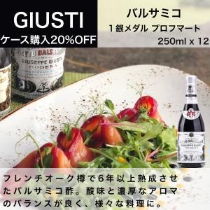 バルサミコ ジュゼッペ ジュスティ(GIUSEPPE GIUSTI)1銀メダル プロフマート 250ml x 12本 イタリア直輸入 業務用 dolcevita-kagurazaka