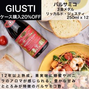 バルサミコ ジュゼッペ ジュスティ(GIUSEPPE GIUSTI)3金メダル リッカルド・ジュスティ 250ml x 12本 イタリア直輸入 業務用 dolcevita-kagurazaka