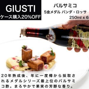 バルサミコ ジュゼッペ ジュスティ(GIUSEPPE GIUSTI)5金メダル バンダ・ロッサ 250ml x 6本 イタリア直輸入 業務用 dolcevita-kagurazaka