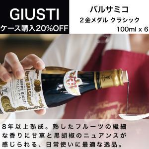バルサミコ ジュゼッペ ジュスティ(GIUSEPPE GIUSTI)2金メダル クラシック 100ml x 6本 イタリア直輸入 業務用 dolcevita-kagurazaka