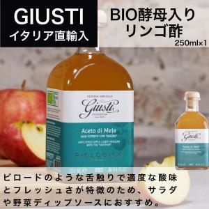BIO 無濾過アップルサイダービネガー ジュゼッペ ジュスティ(GIUSEPPE GIUSTI)酵母入りリンゴ酢 250ml イタリア直輸入 dolcevita-kagurazaka