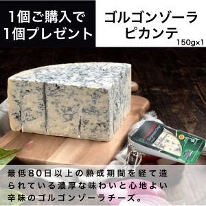 ゴルゴンゾーラ ピカンテ 150g イタリア直輸入 チーズ 1個ご購入で1個プレゼント!! 2個ご注文=4個まで送料同一|dolcevita-kagurazaka