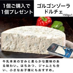 ゴルゴンゾーラ ドルチェ 150g イタリア直輸入 チーズ 1個ご購入で1個プレゼント! 2個ご注文=4個まで送料同一|dolcevita-kagurazaka