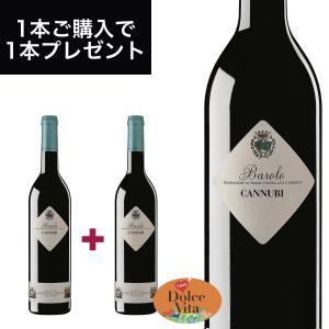 バローロ カンヌービ (BAROLO CANNUBI) 750ml イタリア直輸入 赤ワイン  M.D.BAROLO(マルケージ ディ バローロ) dolcevita-kagurazaka