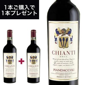 キャンティ DOCG (CHIANTI DOCG)イタリア直輸入 赤ワイン PIANDACCOLI(ピアンダッコリ)|dolcevita-kagurazaka