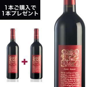 フーモ ロッソ (FUMO ROSSO) 750ml イタリア直輸入 赤ワイン EMILIO BULFON(エミリオ ブルフォン)|dolcevita-kagurazaka