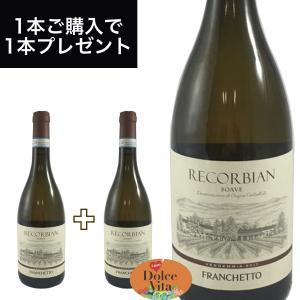 ソアヴェ レコルビアン(SOAVE RECORBIAN) 750ml イタリア直輸入 白ワイン FRANCHETTO(フランケット)|dolcevita-kagurazaka
