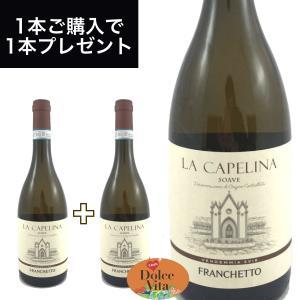 ソアヴェ ラ カペリーナ (SOAVE LA CAPELINA) 750ml イタリア直輸入 白ワイン FRANCHETTO(フランケット) dolcevita-kagurazaka