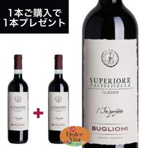 スーペリオーレ ヴァルポリチェッラ クラシコ DOC リンペルフェット 750ml イタリア直輸入 赤ワイン BUGLIONI(ブリオーニ)|dolcevita-kagurazaka