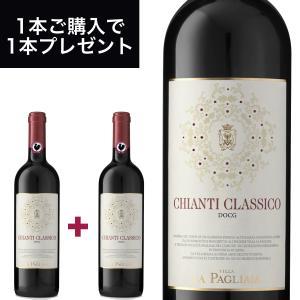 キャンティ クラッシコ DOCG (CHIANTI CLASSICO DOCG) 750ml イタリア直輸入 赤ワイン ヴィッラ・ラ・パリアイア|dolcevita-kagurazaka