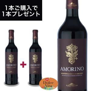 アモリーノ モンテプルチアーノ ダブルッツォ DOC 750ml イタリア直輸入 赤ワイン  CASTORANI(カストラーニ)|dolcevita-kagurazaka