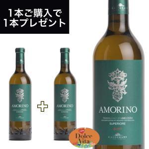 アモリーノ トレッビアーノ ダブルッツォ DOC 750ml イタリア直輸入 白ワイン CASTORANI(カストラーニ) dolcevita-kagurazaka