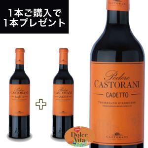 カデット トレッビアーノ ダブルッツォ DOC 750ml 白ワイン イタリア直輸入 CASTORANI(カストラーニ)|dolcevita-kagurazaka