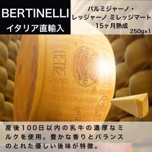パルミジャーノ・レッジャーノ ミレッジマート 15ヶ月熟成 イタリア直輸入 チーズ 5袋まで送料同一|dolcevita-kagurazaka