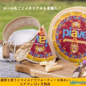 チーズ ピアヴェ 12ヶ月熟成 イタリア直輸入 5袋まで送料同一|dolcevita-kagurazaka