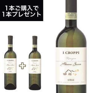 イ クロッピ アルバーナ セッコ DOCG  750ml イタリア直輸入 白ワイン CELLI(チェッリ)|dolcevita-kagurazaka