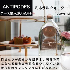 アンティポディーズ(Antipodes)ミネラルウォーター 1,000ml(1ケース12本入)ニュージーランド直輸入 業務用|dolcevita-kagurazaka